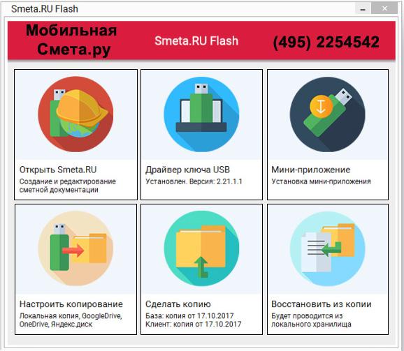 Smeta.ru Flash СметаРу Флеш
